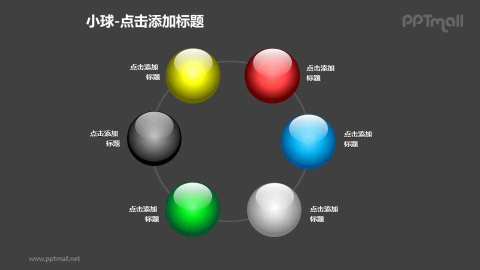 小球——6个围成环形的彩色玻璃球PPT模板素材