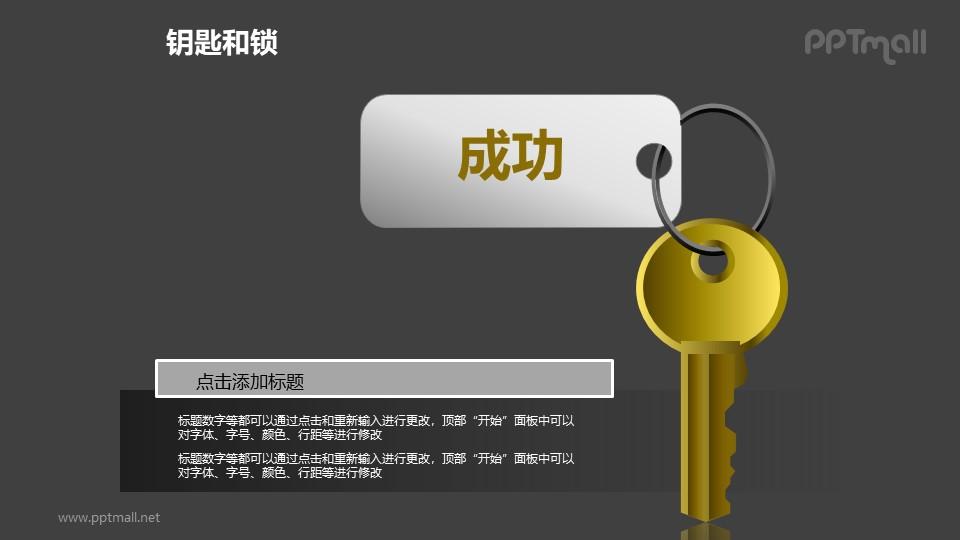 钥匙和锁——成功的关键PPT素材模板