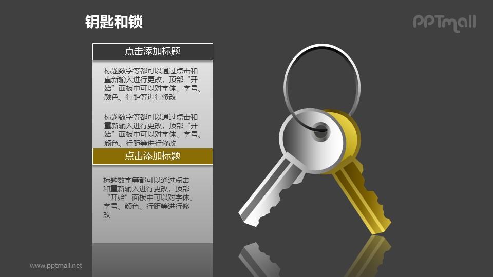 钥匙和锁——金银2把钥匙PPT素材模板