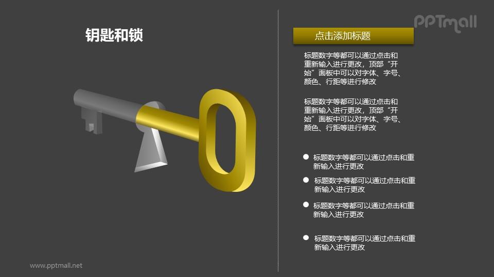 钥匙和锁——插入钥匙孔中的钥匙PPT素材模板