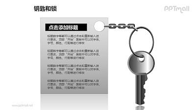 钥匙上的锁链挂件PPT素材模板
