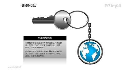 地球样式的钥匙挂件PPT素材模板