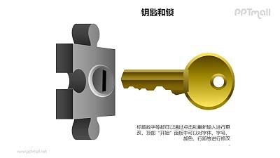 拼图样式的锁+钥匙PPT素材模板