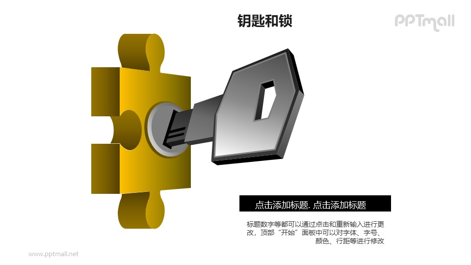 金色的拼图+银色钥匙PPT素材模板