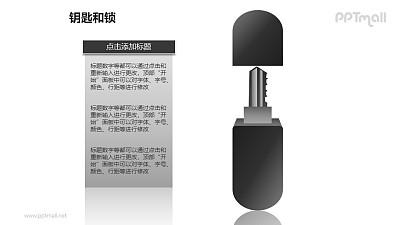 U盘样式的钥匙PPT素材模板