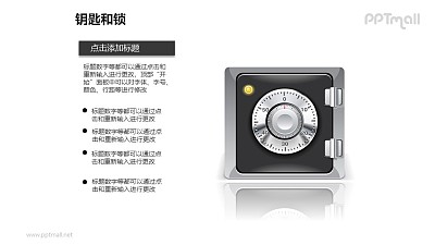 钥匙和锁——保险箱PPT素材模板