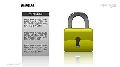金色的锁+文本框PPT素材模板