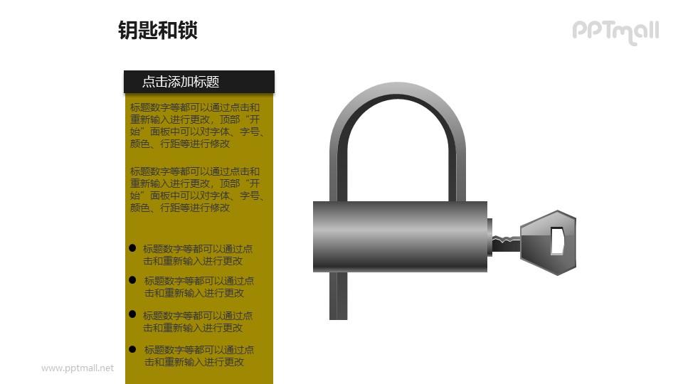钥匙和锁——打开锁的钥匙PPT素材模板