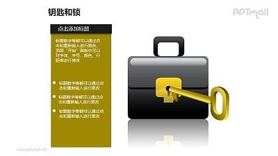 钥匙和锁——重要文件加密PPT素材模板