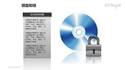 钥匙和锁——光盘+锁PPT素材模板