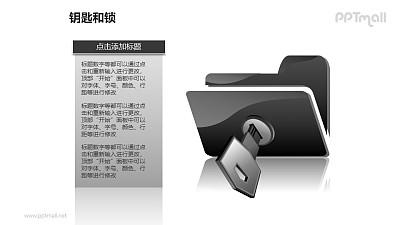 钥匙和锁——解密文件PPT素材模板