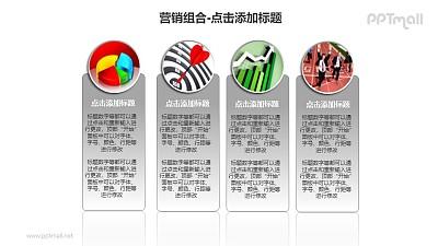 营销组合——4个并列的垂直图片重点列表PPT模板下载