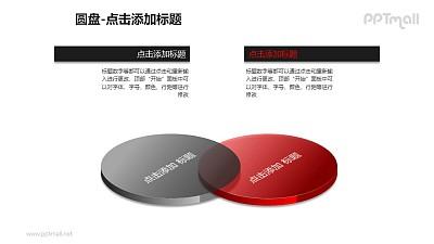 红黑2个叠加的半透明圆盘PPT模板下载