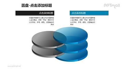 3+2蓝黑半透明立体圆盘对比关系PPT模板下载