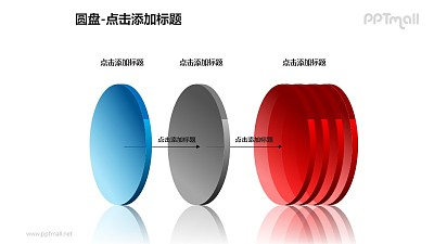 红蓝半透明立体圆盘流程图PPT模板下载