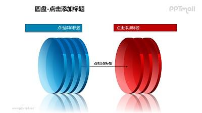 红蓝2组半透明立体圆盘PPT模板下载