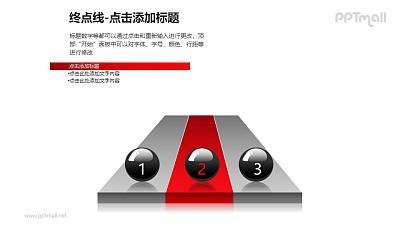 终点线——立体跑道上的黑色圆球PPT模板下载(2)