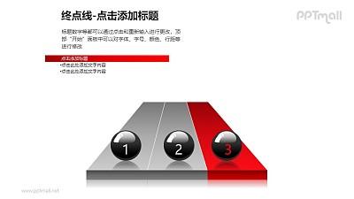 终点线——立体跑道上的黑色圆球PPT模板下载(3)