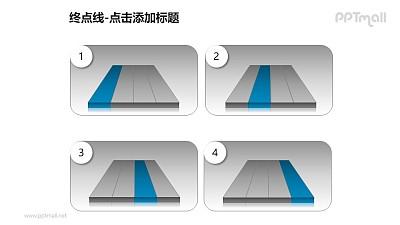 终点线——并列的4种跑道PPT模板下载