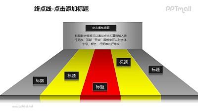 终点线——五条跑道PPT模板下载