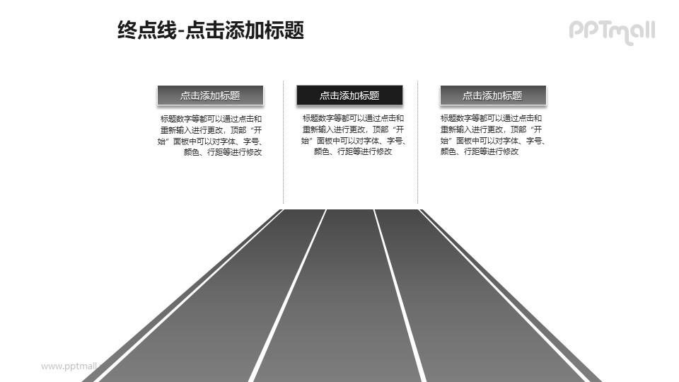终点线——灰色的三条跑道PPT模板下载