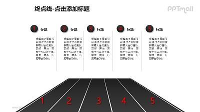 终点线——黑色的5条跑道PPT模板下载