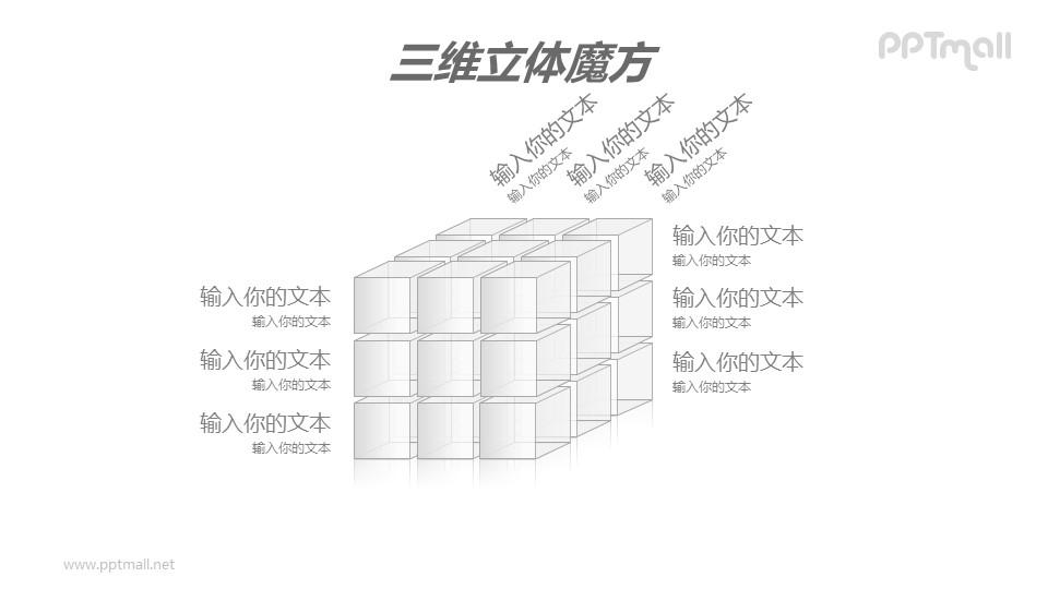 白色半透明三阶立体魔方PPT模板素材