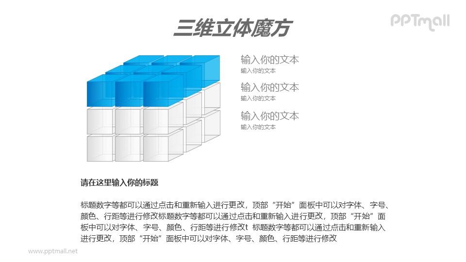 蓝色半透明三阶立体魔方PPT模板素材(1)