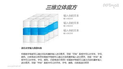 蓝色半透明三阶立体魔方PPT模板素材(2)