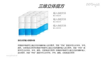 蓝色半透明三阶立体魔方PPT模板素材(3)