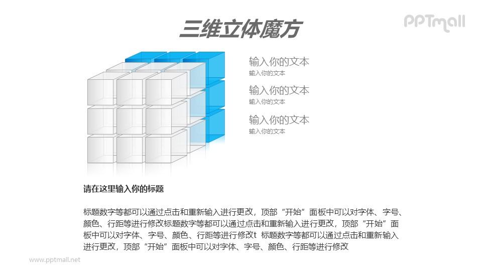 蓝色半透明三阶立体魔方PPT模板素材(6)