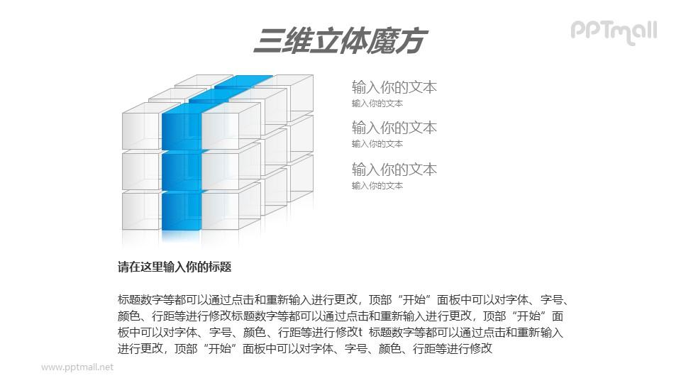 蓝色半透明三阶立体魔方PPT模板素材(8)