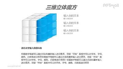 蓝色半透明三阶立体魔方PPT模板素材(9)