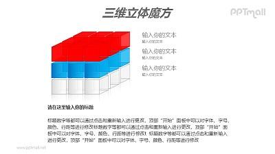 红蓝半透明三阶立体魔方PPT模板素材