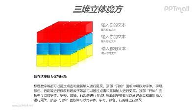 三色半透明三阶立体魔方PPT模板素材
