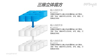 蓝色半透明三阶立体魔方分解图PPT模板素材