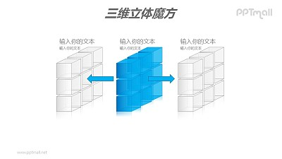 蓝色半透明三阶魔方分解图PPT模板素材(2)