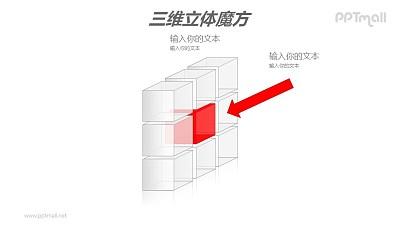 红色中心半透明魔方分解图PPT模板素材