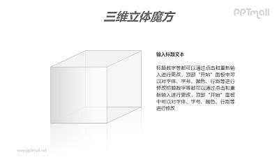 白色半透明三维立体魔方PPT模板素材