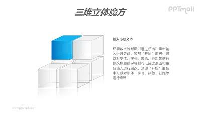 蓝色半透明三维立体魔方分解图PPT模板素材(1)