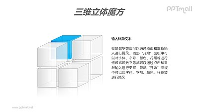 蓝色半透明三维立体魔方分解图PPT模板素材(4)