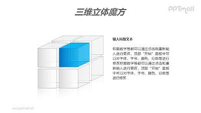 蓝色半透明二阶魔方PPT模板素材