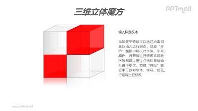 红色半透明二阶魔方PPT模板素材(2)