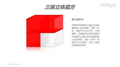 红色半透明二阶魔方PPT模板素材(3)