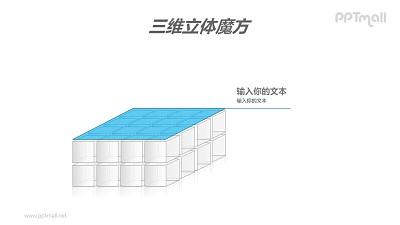 三维立体魔方——两层白色的方块PPT模板素材