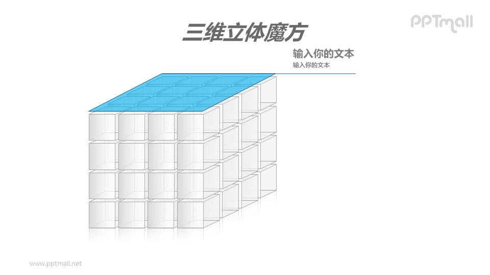 白色半透明四阶魔方PPT模板素材