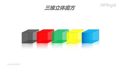 5个摆成一列的半透明彩色方块PPT模板素材