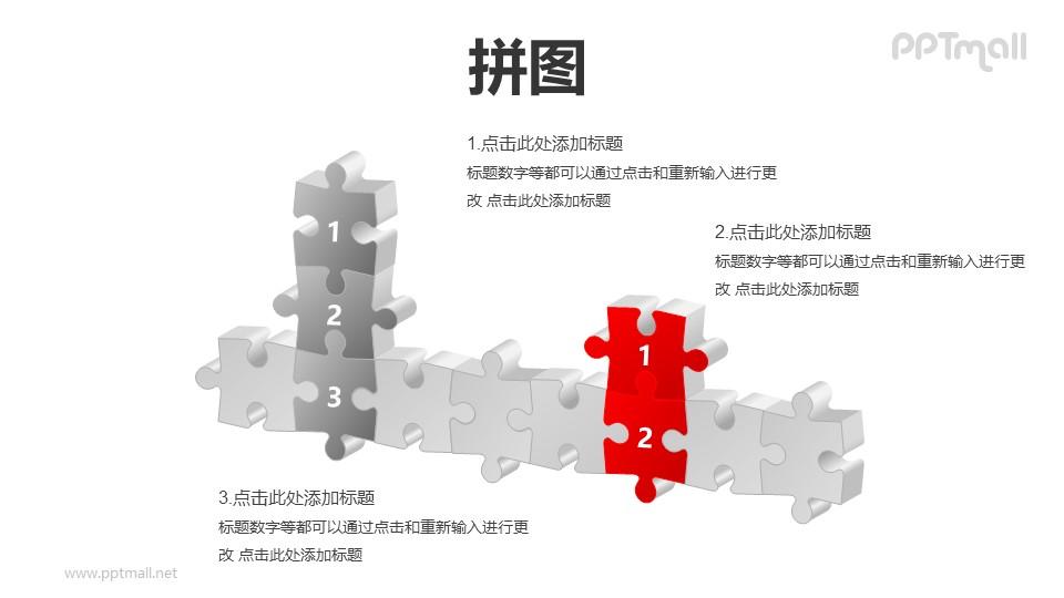拼图——标有序列号的拼图墙PPT模板素材