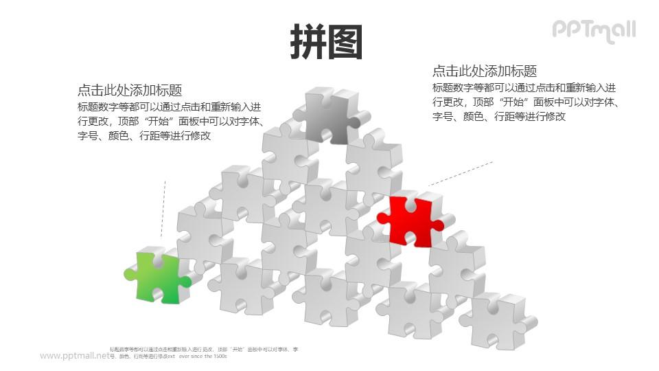 拼图构成的五层层次关系PPT模板素材(2)