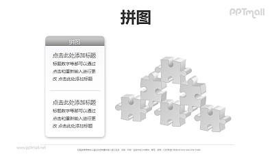 拼图构成的三层层次关系PPT模板素材(1)